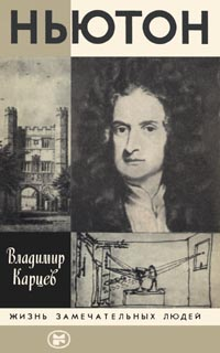 Владимир Карцев Ньютон 171e67ad01b